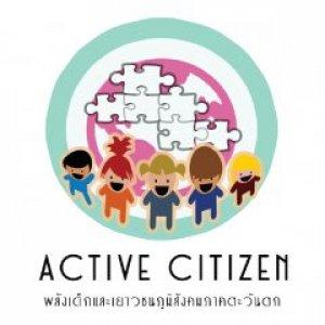 โครงการพลังเด็กและเยาวชนเพื่อการเรียนรู้ภูมิสังคมภาคตะวันตก