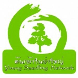 โครงการต้นกล้าในป่าใหญ่ เสริมสร้างศักยภาพเยาวชน เพื่อการจัดการทรัพยากรธรรมชาติอย่างยั่งยืน