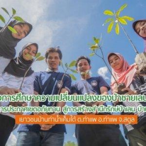 สำรวจสิ่งมีชีวิตในป่าชายเลน โดยการมีส่วนร่วมของเยาวชนและคนในชุมขน (เครือข่ายเยาวชนคนรักษ์ป่าเลน บ้านท่าน้ำเค็มใต้)