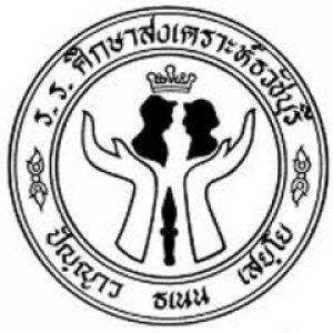 โรงเรียนศึกษาสงเคราะห์ธวัชบุรี