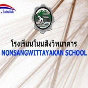 โรงเรียนโนนสังวิทยาคาร