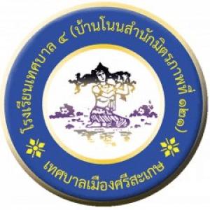 โรงเรียนเทศบาล4 (บ้านโนนสำนักมิตรภาพที่121)