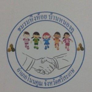 โครงการสานสายใยเยาวชนเพื่อชุมชนบ้านหนองคู