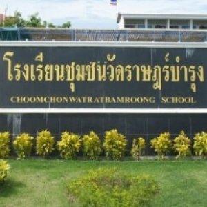 โรงเรียนชุมชนวัดราษฎร์บำรุง