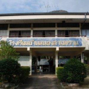 โรงเรียนบ้านหนองสามพราน